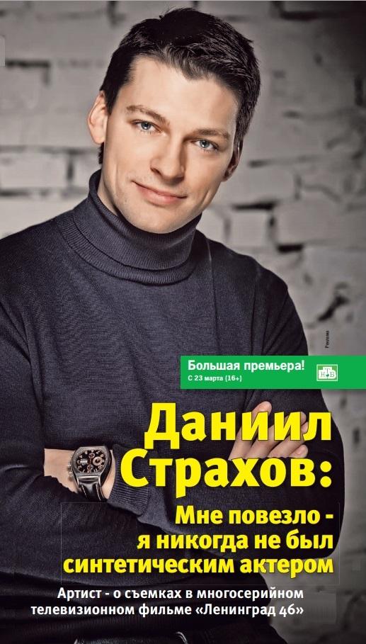 Даниил страхов в новом фильм фильм сильвестра сталлоне убрать картера